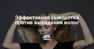 <b>Сыворотка против выпадения волос</b>: отзывы — www.wday.ru
