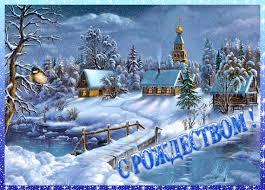 Картинки по запросу рождество христово картинки