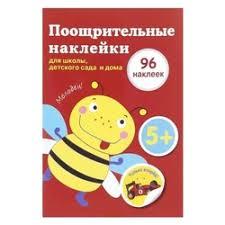 <b>Наклейки Стрекоза</b> — купить на Яндекс.Маркете