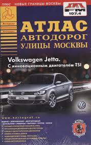 Комплект атласов: <b>Атлас автодорог</b>. Улицы <b>Москвы</b> + Атлас ...