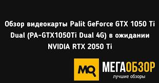 Обзор <b>видеокарты Palit GeForce GTX</b> 1050 Ti Dual (PA ...