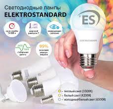 Официальный интернет-магазин <b>Elektrostandard</b>