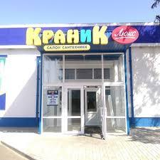 <b>Краник люкс</b>, магазин сантехники, ул. Ильича, 161Д, Гомель ...