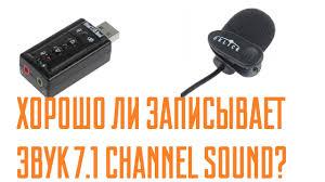 Дешёвая USB <b>звуковая карта</b> 7.1 channel sound (TRUA71) без ...