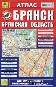 <b>Брянск</b>. <b>Брянская область</b>. <b>Атлас</b> автомобилисту, рыболову и ...