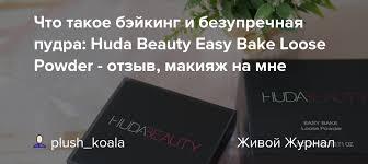 Что такое бэйкинг и безупречная пудра: Huda Beauty Easy Bake ...