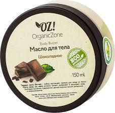 "<b>Масло</b> (<b>баттер) для</b> тела Organic Zone ""Шоколадный"""