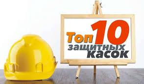 ТОП-10 лучших <b>защитных касок</b> - Гетсиз.ру