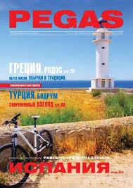 Журнал Pegas, выпуск 56 (июнь-июль 2013) by Pegas Touristik ...