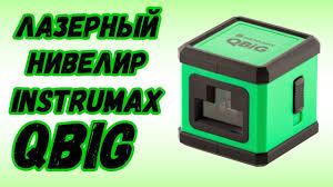 <b>Лазерный</b> нивелир <b>Instrumax</b> QBIG / QBIG SET - YouTube