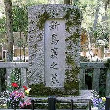 「新島夫婦墓」の画像検索結果