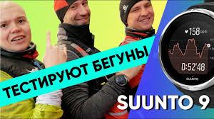 Спортивные часы <b>SUUNTO 9</b> - РЕАЛЬНЫЙ ОБЗОР от ...