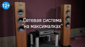 """Сетевая система на """"максималках"""" - YouTube"""