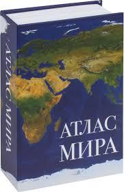 """<b>Сейф</b>-<b>книга</b> """"Атлас мира"""", 55х115х180 мм, ключевой замок ..."""