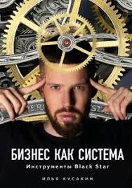 """Книга: """"Бизнес как система. Инструменты <b>Black Star</b>"""" - Илья ..."""