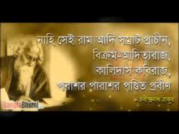 Rabindranath Tagore Quotes in Bengali | Vol.1 | banglabhumi.in ... via Relatably.com