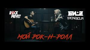 Би 2 / Stone Sour - Мой <b>Рок</b>-<b>н</b>-<b>Ролл</b> (Cover by ROCK PRIVET ...