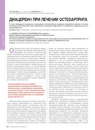 (PDF) Diacerein the treatment of osteoarthritis