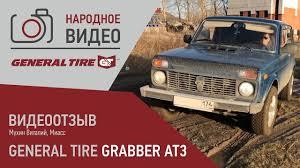 <b>General Tire Grabber AT3</b> на Ниве – за грибами на грабберах ...