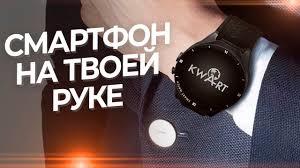 ОБЗОР СМАРТ-<b>ЧАСОВ KWART ELEGANCE</b>! ANDROID 7.1 И HD ...