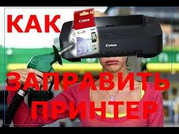 Заправка <b>Картриджа Canon CL 513 для</b> принтера Canon ip2700 ...