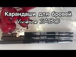Vivienne sabo <b>карандаши для бровей</b> - YouTube
