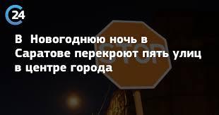 В Новогоднюю ночь в Саратове перекроют пять улиц в центре ...