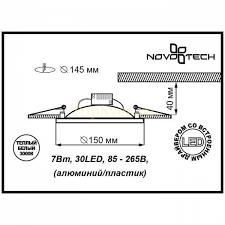 Встраиваемый светодиодный <b>светильник Novotech</b> Gesso 357355