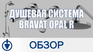 <b>Душевая система BRAVAT</b> OPAL R - YouTube