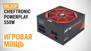 Обзор <b>блока питания CHIEFTRONIC</b> PowerPlay 550W: Игровая ...