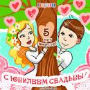 С годовщиной свадьбы поздравления прикольное 5 лет