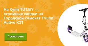 Купить Городской <b>самокат</b> Triumf Active K2T в Минске с доставкой ...