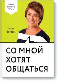 """Книга """"<b>Со мной хотят</b> общаться"""" – купить книгу с быстрой ..."""