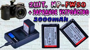Аккумкляторы <b>NP</b>-<b>FW50</b> на 2000mAh для фотоаппарата <b>SONY</b> ...