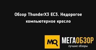 Обзор <b>ThunderX3 EC3</b>. Недорогое <b>компьютерное кресло</b> ...