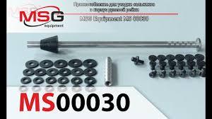 MSG MS00030 - Приспособление для усадки сальников в ...
