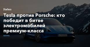 Tesla против <b>Porsche</b>: кто победит в битве <b>электромобилей</b> ...