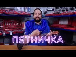 Видеозаписи МАСТАК - автослесарный инструмент   ВКонтакте