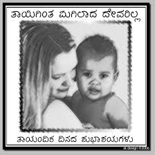 Happy Mothers Day- Kannada Wishes/ Images/ Greetings for Amma