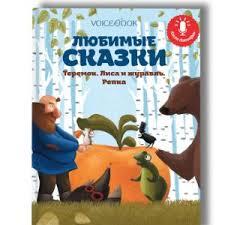 <b>Voicebook</b> Красноярск — детские книги-диктофоны ...
