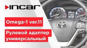Как подключить кнопки <b>рулевого управления</b> к магнитоле ...