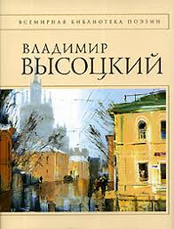 Книга <b>Собрание</b> сочинений в одном томе <b>Владимир Высоцкий</b> ...