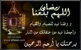 اللهم بلّغنا رمضان وأنت راضٍ عنّا .. Images?q=tbn:ANd9GcSCrHfTXx8aXV0DYdaZLwM3nnT_kv83O26o9PbMPYwf7bnNyEXd
