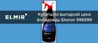<b>Антидождь</b> Sheron 996999 <b>Rain</b>-<b>off</b> 500 мл купить | ELMIR - цена ...