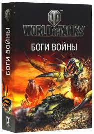 "Книга: ""Боги войны"" - <b>Николаев</b>, <b>Мартьянов</b>, Березин. Купить ..."