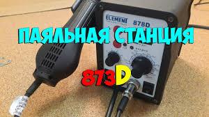Обзор <b>паяльной станции Element 878D</b> - YouTube