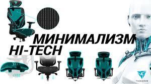 Hi-Tech и минимализм | Обзор игрового <b>кресла</b> THUNDERX3 ...