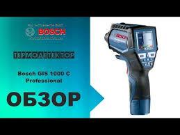 <b>Термодетектор Bosch GIS 1000</b> C Professional - YouTube