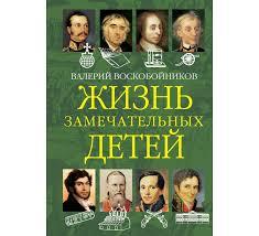 <b>Вакоша</b> Жизнь замечательных детей <b>Книга</b> вторая - Акушерство ...
