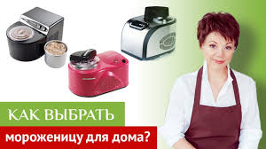 <b>Мороженица</b> для приготовления мороженого в домашних условиях